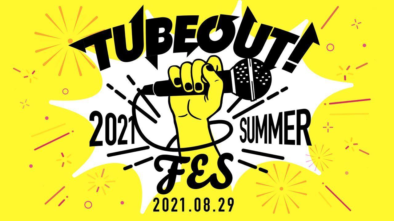TUBEOUT!FES -2021 SUMEER-